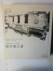 故园画忆系列:老宁波古韵
