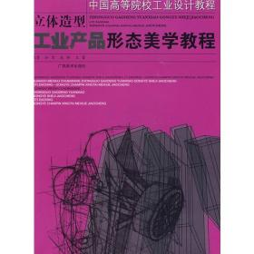 中国高等院校工业设计教程。立体造型.工业产品形态美学教程