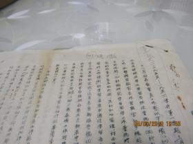 重庆大学1955-1956年第一学期11月份 资料3页  913