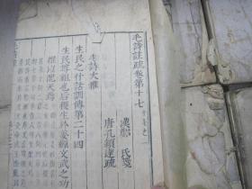 明线装木刻《毛诗注疏》第10、12、13、14、16、17、18卷 有藏书章