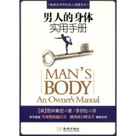 男人的身体实用手册