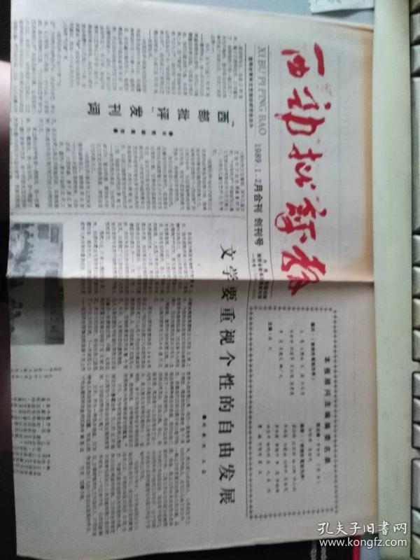 西部批评报,内刊,创刊号