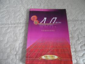 象棋基础知识丛书:象棋入门(修订本)