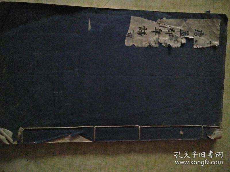 民国29年初版精品藏书(唐孟郊年谱)