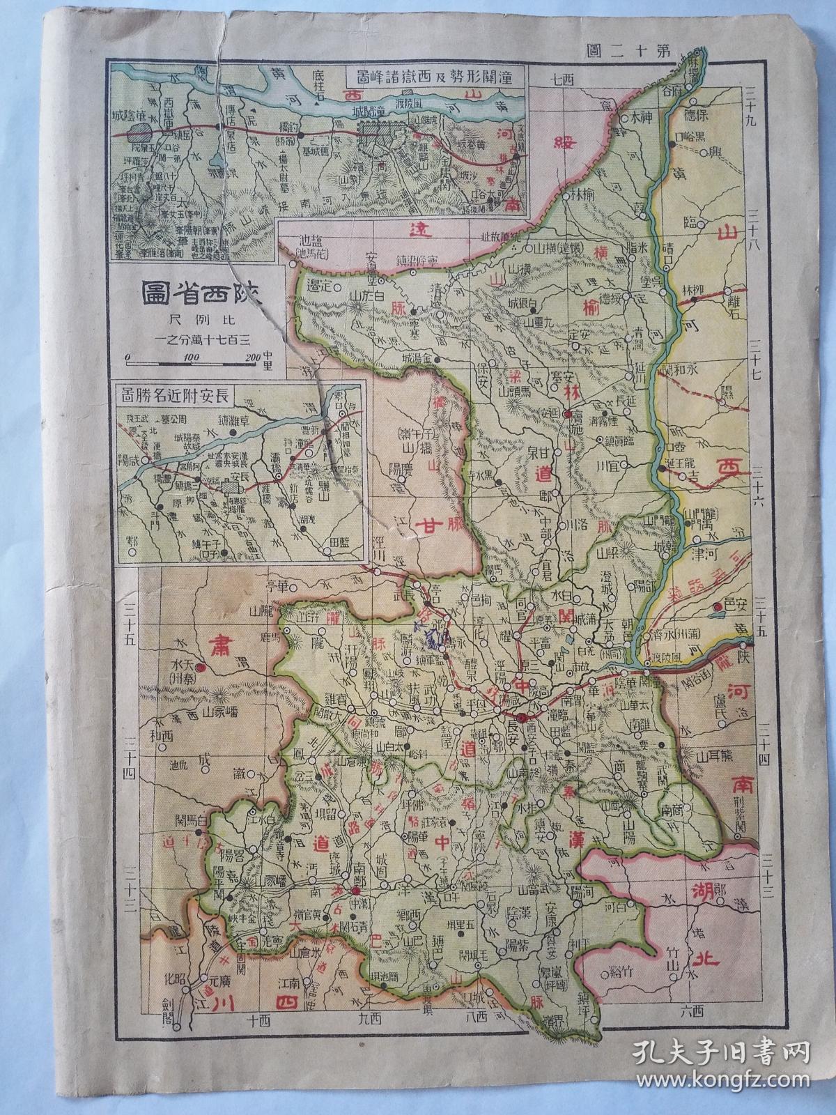 开封省会图,周家口市区图,潼关形势及西岳诸峰图,长安附近名胜图图片