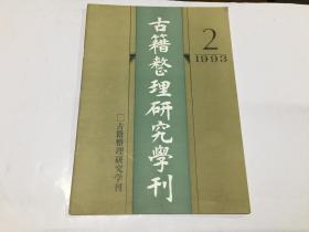 古籍整理研究学刊 1993年第2期