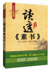 读透经典系列丛书-读透《素书》:治人之兵法,成功之操典