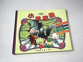 小羊和狼:红蜻蜓丛书