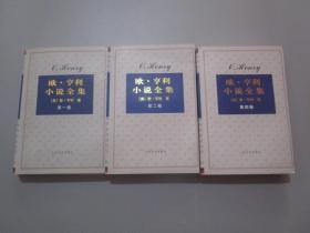 欧·亨利小说全集【第一、二、四卷,缺第三卷/3本合售】