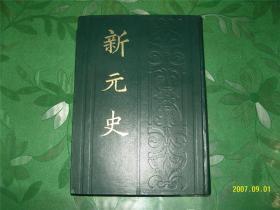 新元史(中国书店影印本/16开精装本/印量1500册1988年1版1印)