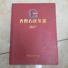 齐鲁石化年鉴2017