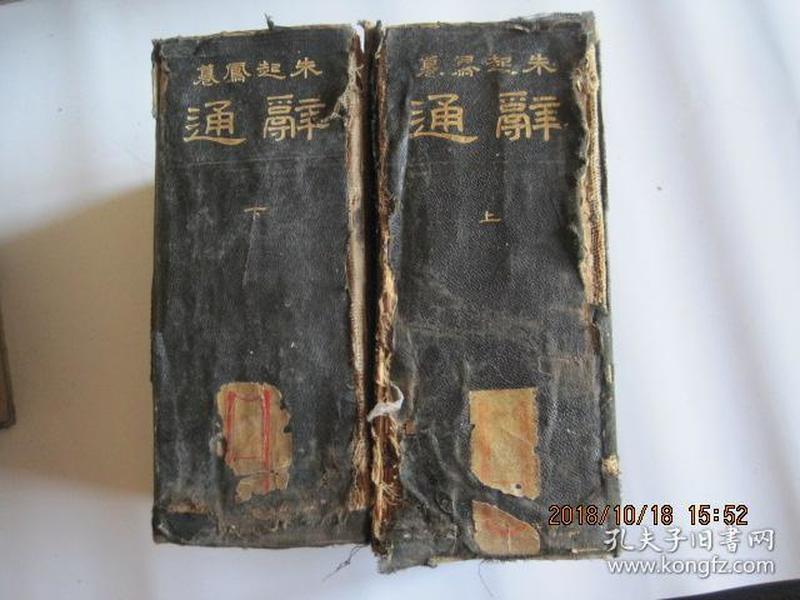 <<辞通>>全二册。民国二十三年八月初版发行