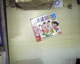 幼儿园古诗词教程 新编 (2VCD)(未拆封)