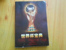 世界杯宝典