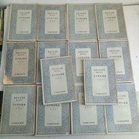 1956年初版,商务印书馆《通鉴纪事本末》 14册全
