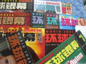环球银幕画刊(月刊)2001-1~12实存11期【缺2月号】