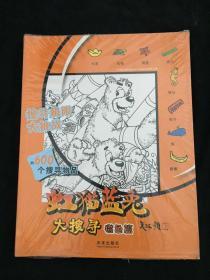 虹猫蓝兔大搜寻(共4册)