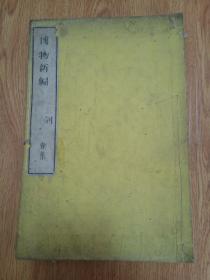 1874年和刻《博物新编》第一集,全汉文