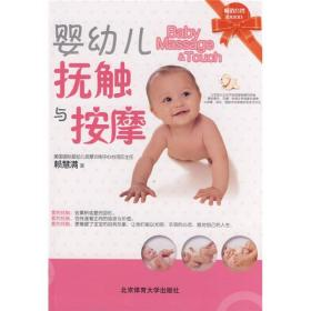 婴幼儿抚触与按摩