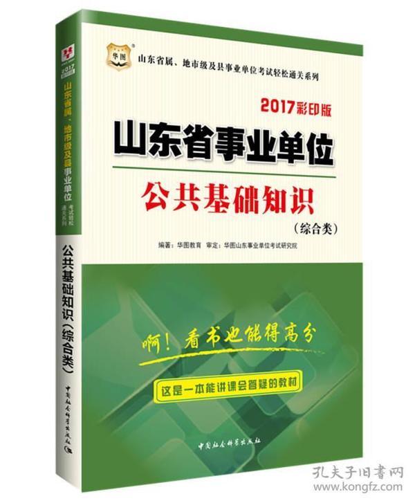 2017华图·山东省属、地市级及县事业单位考试通关系列:公共基础知识