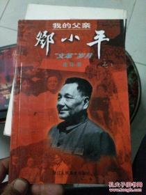 我的父亲邓小平--文革岁月
