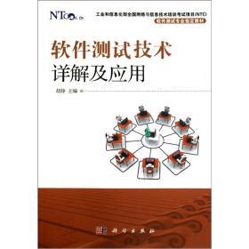 软件测试技术详解及应用