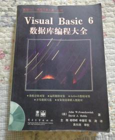 VISUAL BASIC6数据库编程大全