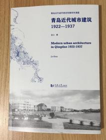 青岛近代城市建筑(1922-1937)Modern Urban Architecture in Qingdao, 1922-1937 9787560866659