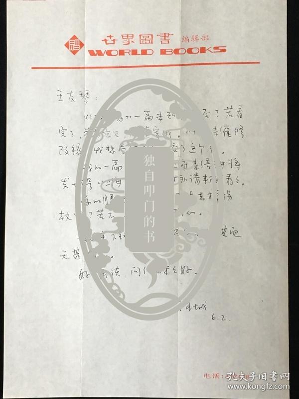 【私藏·暂不出售】【独自叩门·墨迹·艺术·人文社科】·当代著名作家·阿城·写给王友琴·信件1页·含封·YJNJPXZ·19