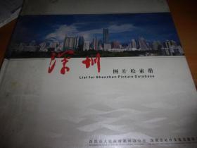 深圳图片检索册----12开精装--未开封