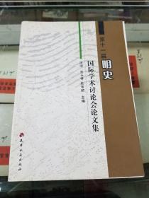 第十一届明史国际学术讨论会论文集(16开  07年初版  印量1300册)