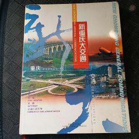 新重庆大交通