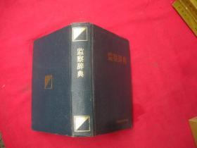 监察辞典【32开精装版】【1990年一版一印】