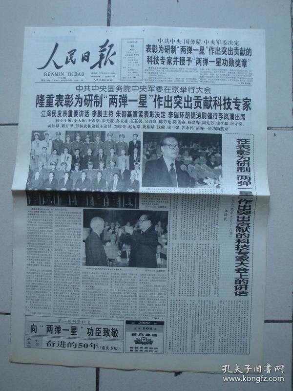 1999年9月19日《人民日报》(表彰两弹一星专家)