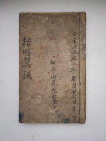 《指明算法》民国三十八年,泸县文成书局藏板!