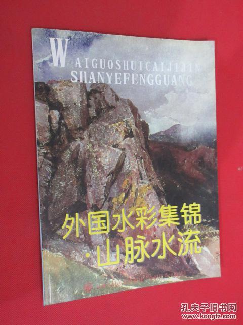 外国水彩集锦·山脉水流 (货号a:9q7)图片