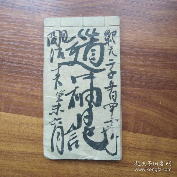 手抄本【18】     线装古籍  手钞本  《 &补记》 皮纸手写       横开本   蓝线格   24个空白筒子页