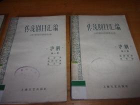 传统剧目汇编 沪剧 第一集 / 第二集-2本---1959年1版1印---馆藏书,品以图为准