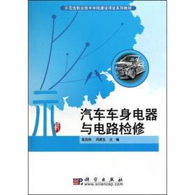 汽车车身电器与电路检修