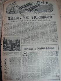 《黑龙江青年报》【肖庆森——(北京市密云县城关公社)二十三岁的共产党员肖庆森在家乡生产誉满乡里,有照片】