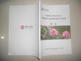 中国银行河南省分行 金融条线产品经理业务提升培训班讲义