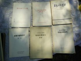 上海交大译丛 柴油机燃烧性能研究