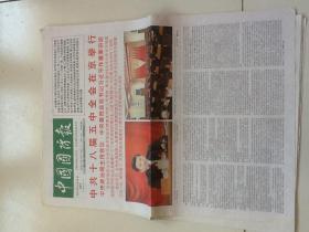 中国国防报(4版包邮)2015.10.30
