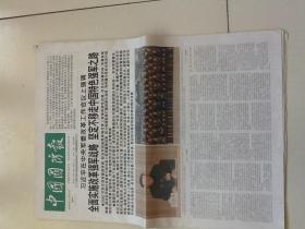 中国国防报(4版包邮)2015.11.27