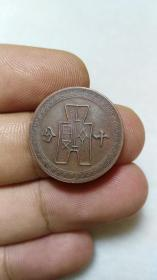民国三十一年 孙像布币图  齿边  十分铜板