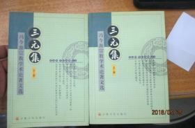 三元集:冯今源宗教学术论著文选(上下册)