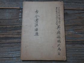 民国原版   《古今书法汇通》