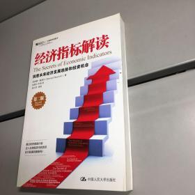 经济指标解读:洞悉未来经济发展趋势和投资机会(第2版) 【95品++++  实图拍摄 内页干净 看图下单 收藏佳品 】