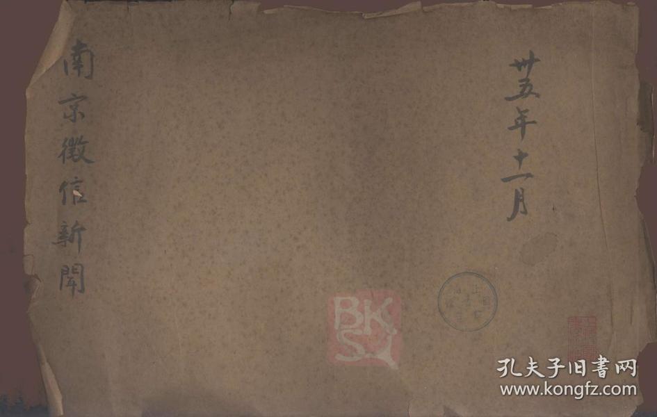 征信新闻(南京)(复一印一本一彩)
