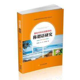 面向对外汉语教学的称谓语研究